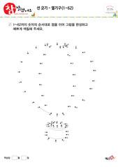 선긋기 - 열기구(1~62)