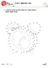 선긋기 - 알람시계(1~80)