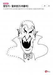 점잇기 - 할로윈(드라큘라, 1~43)
