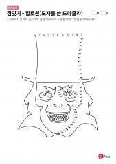 점잇기 - 할로윈(모자를 쓴 드라큘라, 1~65)