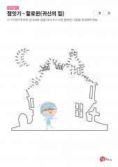 점잇기 - 할로윈(귀신의 집, 1~77)