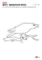 점잇기 - 할로윈(마녀의 까마귀, 41~113)