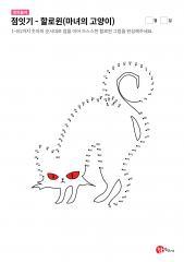 점잇기 - 할로윈(마녀의 고양이, 1~81)