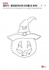 점잇기 - 할로윈(마녀의 모자를 쓴 호박, 50~113)
