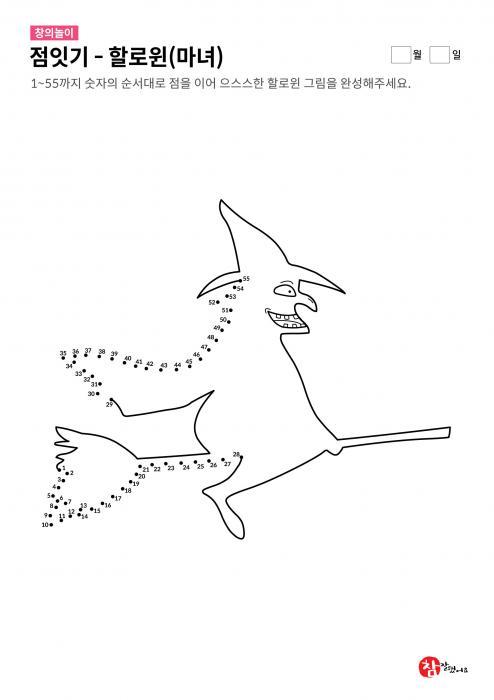 점잇기 - 할로윈(마녀, 1~55)