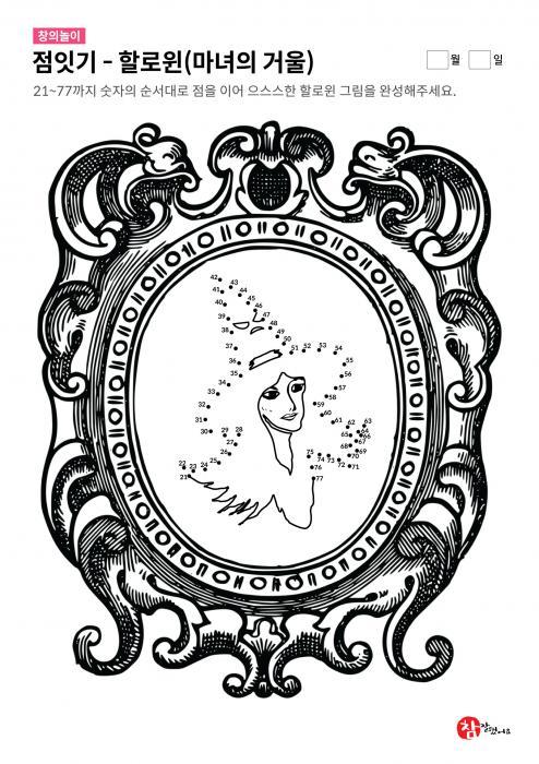 점잇기 - 할로윈(마녀의 거울, 21~77)
