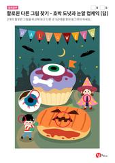 할로윈 다른 그림 찾기 - 호박모양의 도넛과 할로윈 눈알 컵케익 (답)
