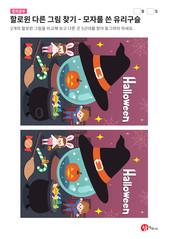 할로윈 다른 그림 찾기 - 마녀의 모자를 쓴 유리구슬
