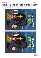 할로윈 다른 그림 찾기 - 관을 소개하고 있는 드라큘라