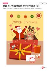 크리스마스 다른 그림 찾기 - 선물 상자에 숨은 산타와 루돌프 (답)