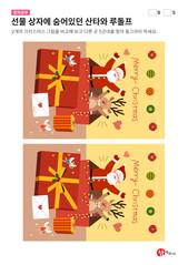 크리스마스 다른 그림 찾기 - 선물 상자에 숨은 산타와 루돌프