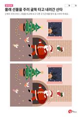 크리스마스 다른 그림 찾기 - 굴뚝 타고 내려온 산타