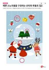 크리스마스 다른 그림 찾기 - 예쁜 스노우볼 (답)