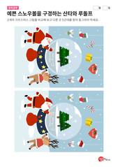 크리스마스 다른 그림 찾기 - 예쁜 스노우볼