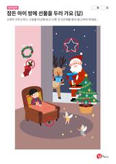 크리스마스 다른 그림 찾기 - 선물을 두러 가요 (답)
