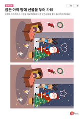 크리스마스 다른 그림 찾기 - 선물을 두러 가요