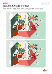 크리스마스 다른 그림 찾기 - 카드를 장식해요