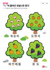 """""""ㄴ""""이 들어간 과일나무 찾기"""