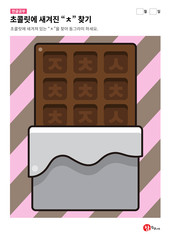 """초콜릿에 새겨진 """"ㅊ"""" 찾기"""