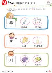 한글깨치기2단계(자~지) 02