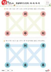 한글깨치기1단계(파~피,하~히)