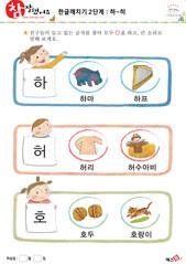 한글깨치기1단계(하~히) 01