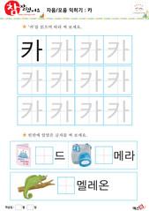 자음모음익히기(카) 03