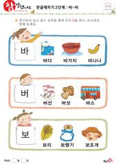 한글깨치기2단계(바~비) 01