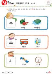 한글깨치기2단계(사~시) 02