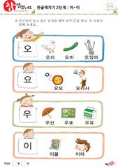 한글깨치기2단계(아~이) 02