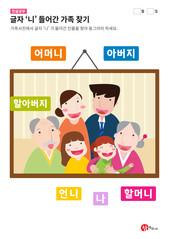 글자 '니' 들어간 가족 찾기