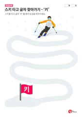 스키 타고 글자 찾아가기 -