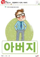 한국어읽기학습지