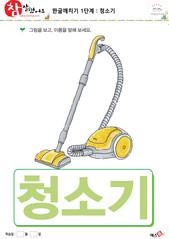 한글깨치기1단계(청소기) 01