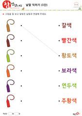 낱말 익히기(1단) 색깔 03
