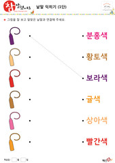 낱말 익히기(1단) 색깔 05