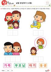낱말 완성하기 가족 직업(나형) - 가족, 아기, 부모님, 동생