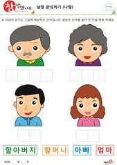 낱말 완성하기 가족 직업(나형) - 할아버지, 할머니, 아빠, 엄마