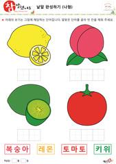 낱말 완성하기 과일 채소(나형) - 레몬, 복숭아, 키위, 토마토