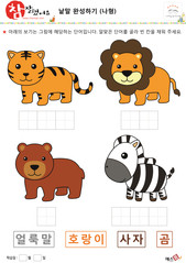 낱말 완성하기 동물 곤충(나형) - 호랑이, 사자, 곰, 얼룩말