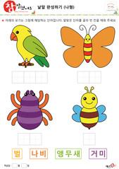 낱말 완성하기 동물 곤충(나형) - 앵무새, 나비, 거미, 벌