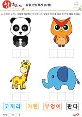 낱말 완성하기 동물 곤충(나형) - 판다, 부엉이, 기린, 코끼리