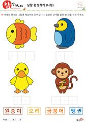 낱말 완성하기 동물 곤충(나형) - 금붕어, 펭귄, 오리, 원숭이