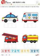 낱말 완성하기 탈것(나형) - 경찰차, 구급차, 소방차, 유조차