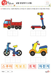 낱말 완성하기 탈것(나형) - 트럭, 킥보드, 자전거, 스쿠터