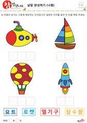 낱말 완성하기 탈것(나형) - 잠수함, 요트, 열기구, 로켓