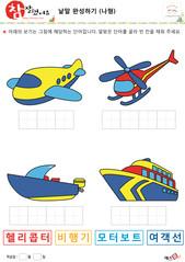 낱말 완성하기 탈것(나형) - 비행기, 헬리콥터, 모터보드, 여객선