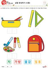 낱말 완성하기 학용품 악기(나형) - 필통, 자, 물감, 가방