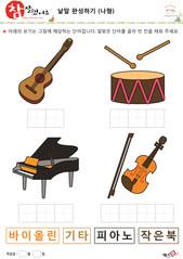 낱말 완성하기 학용품 악기(나형) - 기타, 작은북, 피아노, 바이올린
