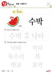 받침 ㄱ배우기 - 수박, 낙타, 먹다, 독수리, 북, 학교, 호박